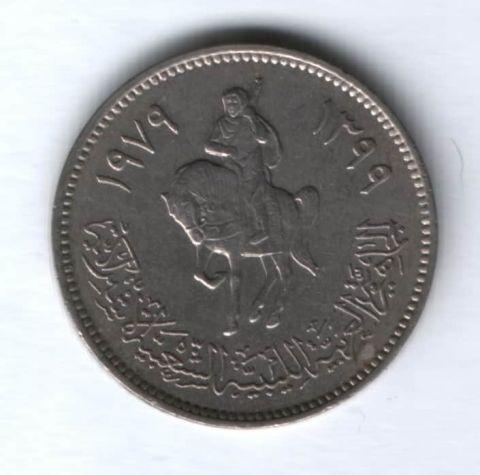 20 дирхамов 1979 г. Ливия