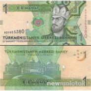 Туркменистан - 1 Манат 2014