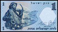 Израиль 1 шекель 1958 года UNC, пресс