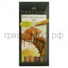 Ручка капиллярная 6шт.Faber-Castell Pitt Pen земля 167106