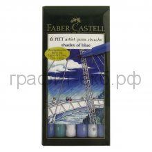 Ручка капиллярная 6шт.Faber-Castell Pitt Pen оттенки синего 167164