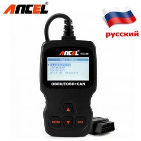 Автосканер ANCEL AD310