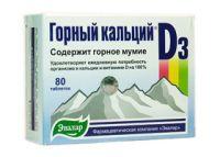 Кальций горный D3 80 таблеток по 0,84 г в блистере