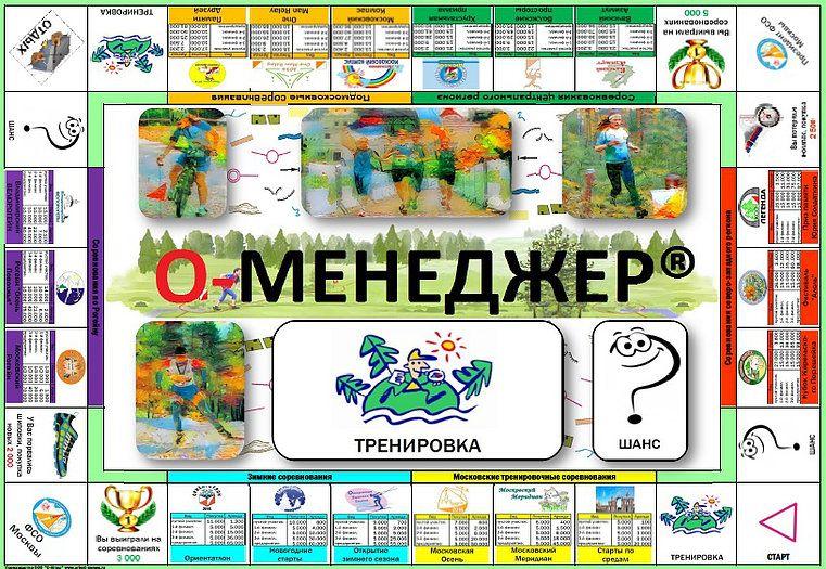 игра О-МЕНЕДЖЕР
