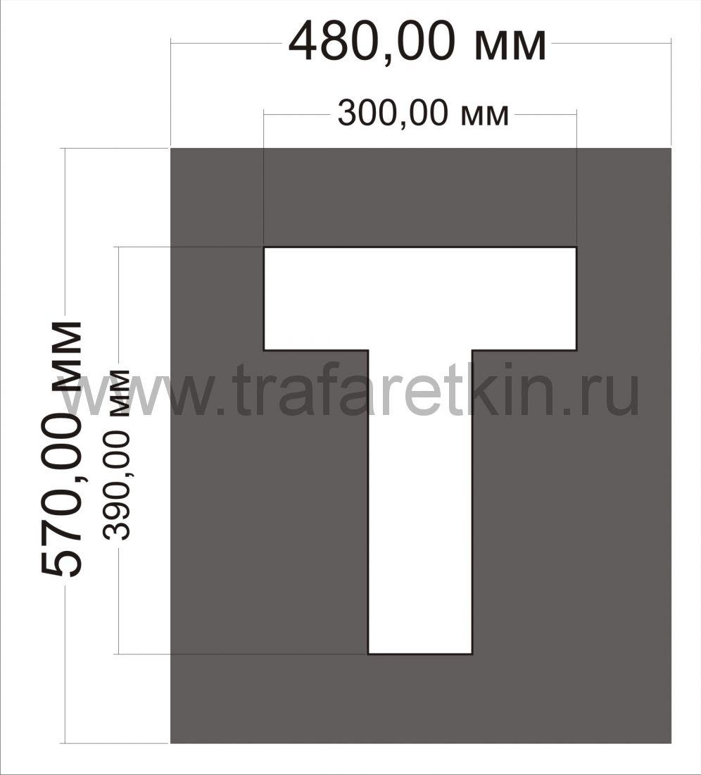 """Трафарет """"Граница стояночного места"""" (составной)"""