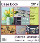 Декупажные карты Base-book выпуск №8 «Кантри навсегда»