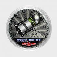 25 рублей - Космический корабль ВОСТОК. СЕРИЯ КОСМОС (лазерная гравировка+ цвет)