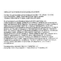 Винный экстракт Magnum Dry White 1.7 кг