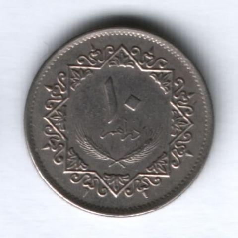 10 дирхамов 1975 г. Ливия
