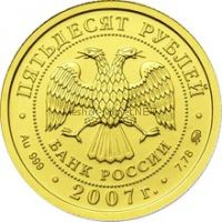 50 рублей 2007 год Георгий Победоносец СПМД