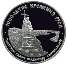 25 рублей 1988 год 1000-летие России