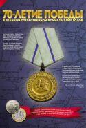АКЦИЯ!!! Набор 8 монет 70 ЛЕТ ПОБЕДЫ в ВОВ 1941-1945гг в капсульном альбоме. ТОМ 2