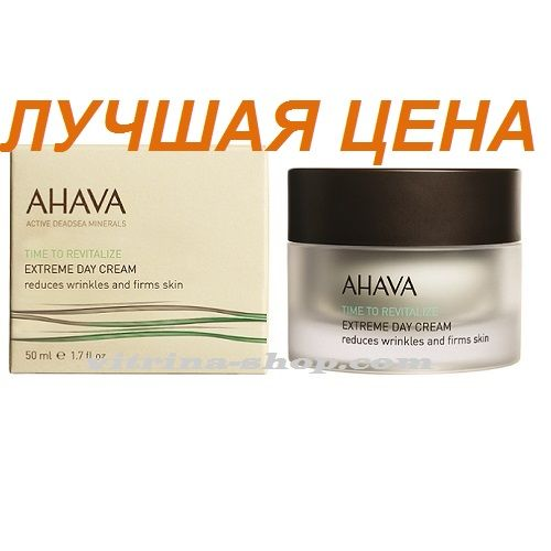 Ahava Extreme Крем дневной разглаживающий и повышающий упругость кожи