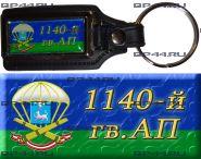 Брелок 1140 гв. АП