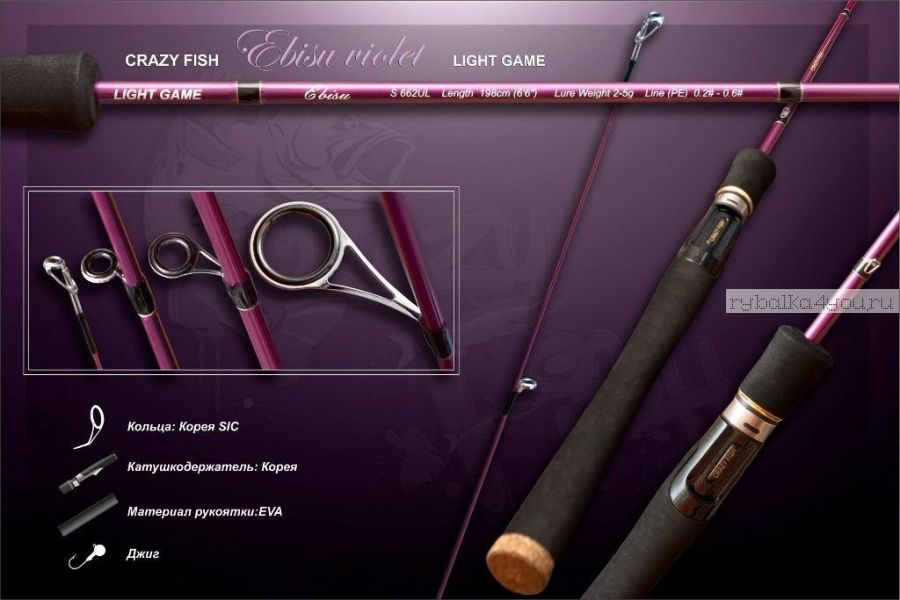 "Спиннинг Crazy Fish Ebisu Violet S 602 SUL Nano Jig (0,6-3g 183cm 6'0"")"