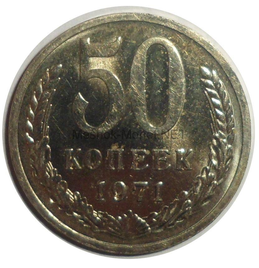 50 копеек 1971 года # 2