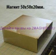 Магнит 50х50х20мм
