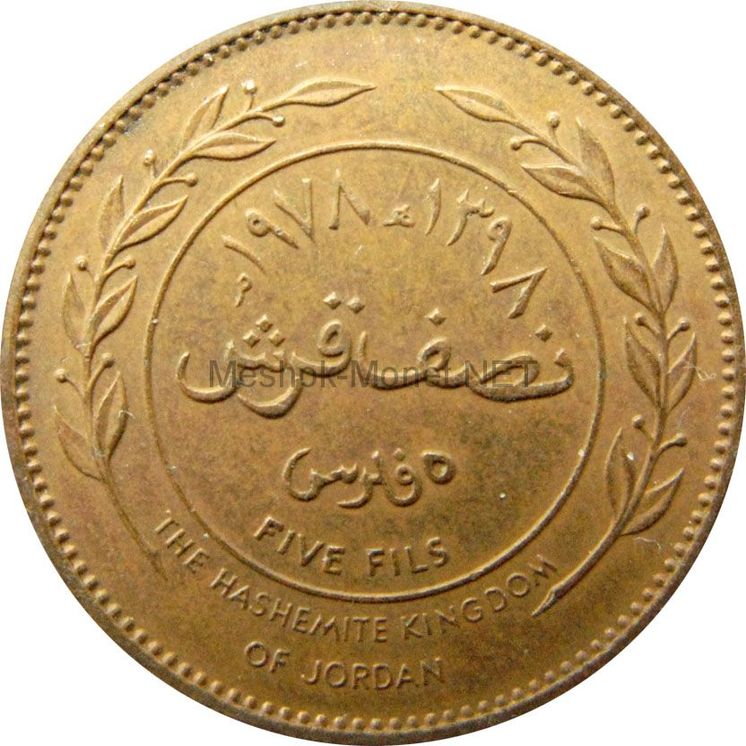 Иордания 5 филс 1978 г.