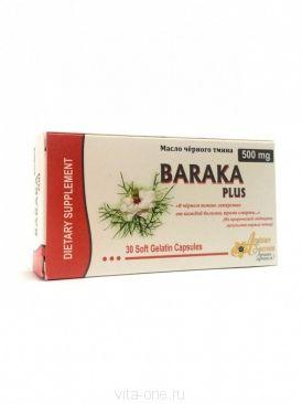 Масло черного тмина в капсулах Arabian Secrets (Арабиан Сикретс) (30 капсул по 500 мг)