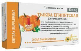 Тыквенное масло в капсулах Arabian Secrets (Арабиан Сикретс) (30 капсул по 500 мг)