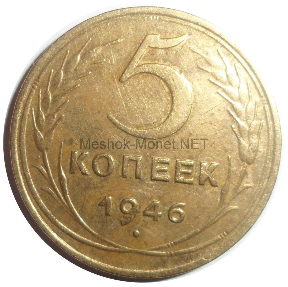 5 копеек 1946 года # 6