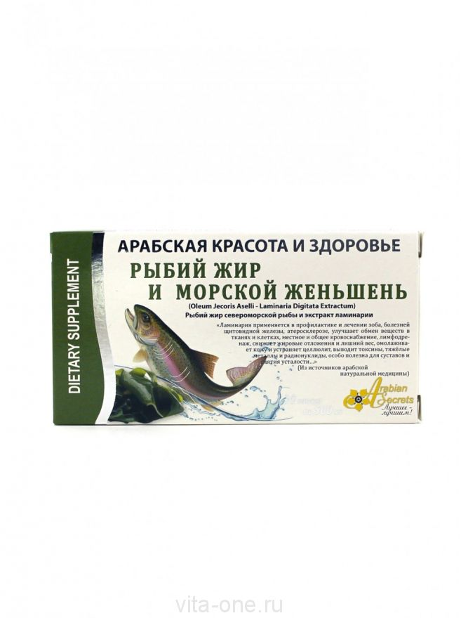 Рыбий жир и морской женьшень Arabian Secrets (Арабиан Сикретс) (30 капсул по 500 мг)