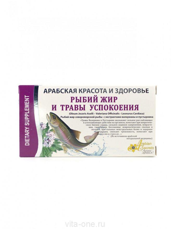Рыбий жир и травы успокоения Arabian Secrets (Арабиан Сикретс) (30 капсул по 500 мг)