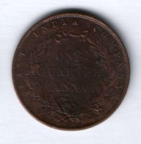 1/4 анны 1858 г. Индия