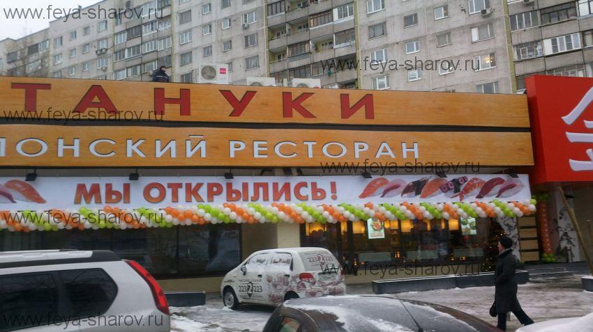"""Открытие ресторана """"Тануки"""" (ул.Пришвина, д.9)"""