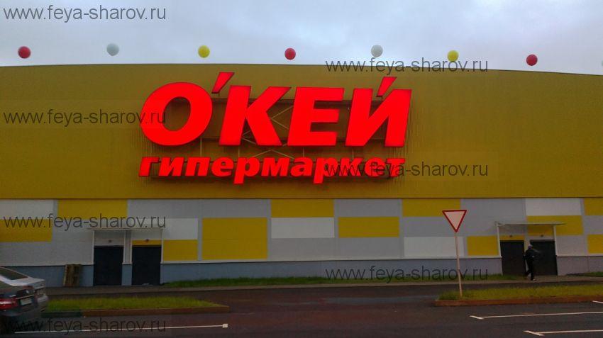 Открытие гипермаркета О'КЕЙ (Путилково)
