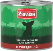 Четвероногий гурман Мясное ассорти для щенков с говядиной (500 г)