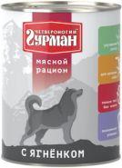 Четвероногий гурман МЯСНОЙ РАЦИОН для собак с ягненком (850 г)