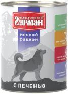 Четвероногий гурман МЯСНОЙ РАЦИОН для собак с печенью (850 г)