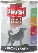 Четвероногий гурман МЯСНОЙ РАЦИОН для собак с потрошками (850 г)
