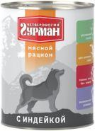 Четвероногий гурман МЯСНОЙ РАЦИОН для собак с индейкой (850 г)