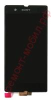 Дисплей для Sony Xperia Z ( C6602 / C6603 / / C6606 / L36H ) в сборе с тачскрином