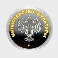 10 рублей - Министерство КУЛЬТУРЫ РФ из серии МИНИСТЕРСТВА РФ (лазерная гравировка)