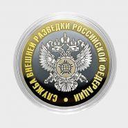 10 рублей - СЛУЖБА ВНЕШНЕЙ РАЗВЕДКИ из серии МИНИСТЕРСТВА РФ (лазерная гравировка)