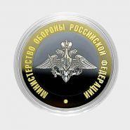10 рублей - Министерство ОБОРОНЫ РФ из серии МИНИСТЕРСТВА РФ (лазерная гравировка)