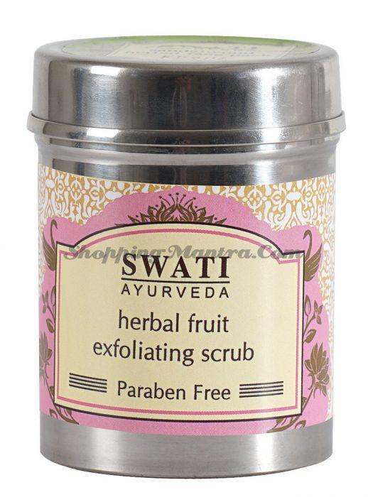Фруктовый скраб на основе натуральных трав Свати Аюрведа |  Swati Ayurveda Fruit Scrub