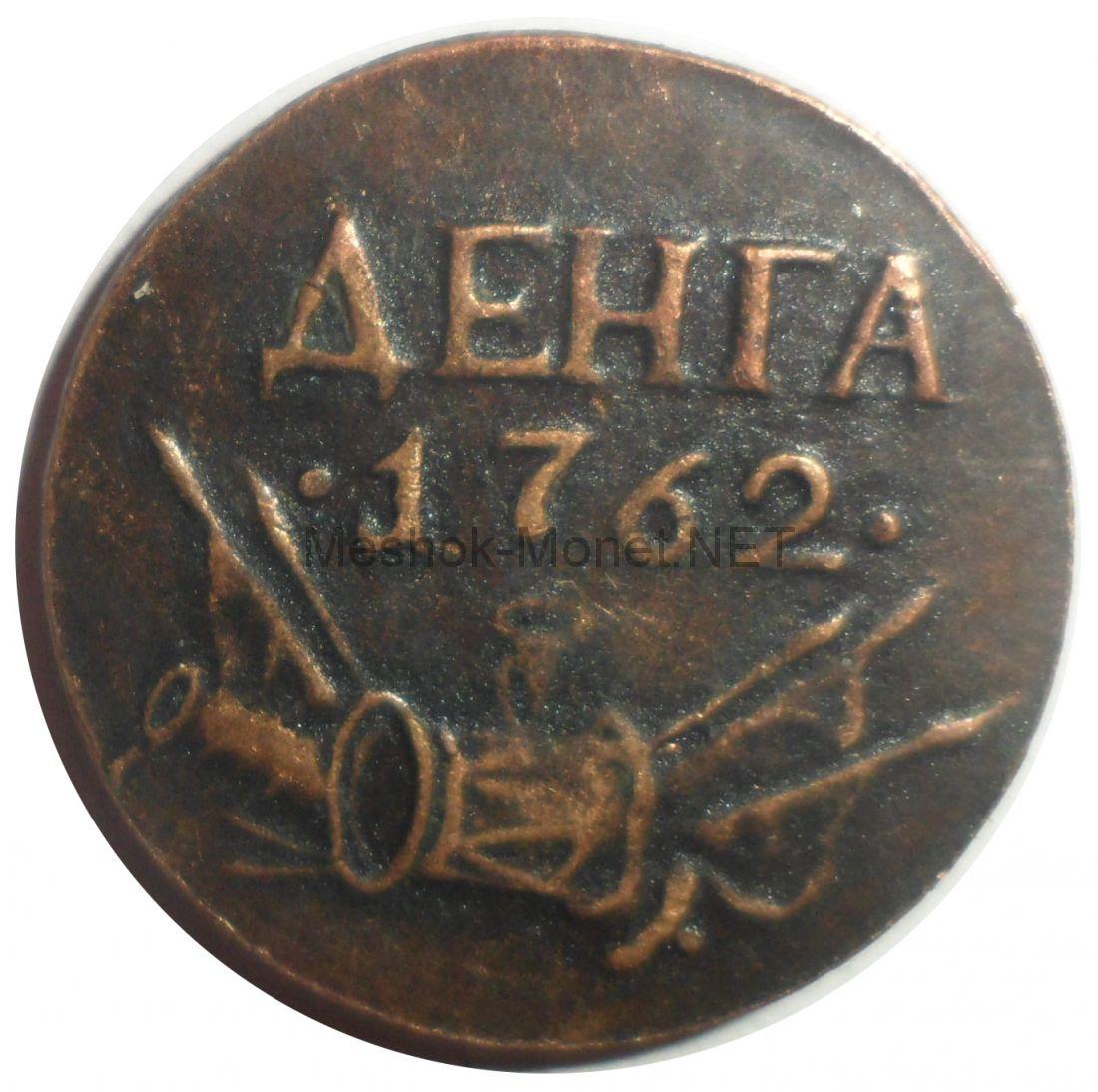 Копия монеты денга 1762 года. Барабаны