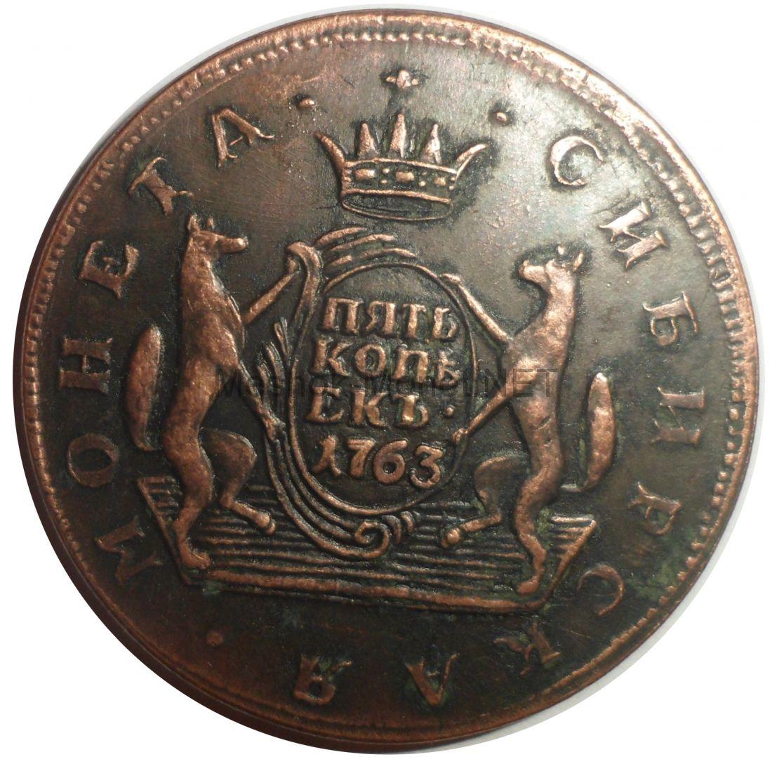 Копия монеты 5 копеек 1763 года. Сибирская