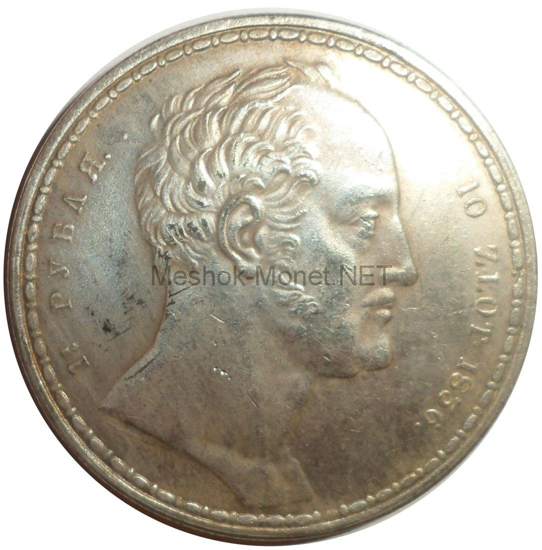 "Копия 1,5 рубля 10 злотых 1836 год ""Семейный"""