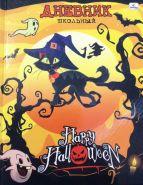 """Дневник ст кл """"Хэллоуин"""" (арт. ДУ 114805) (04251)"""