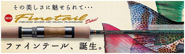 Купить Спиннинг Major Craft Finetail FTS-482L 1,45 м / тест 2-10 гр