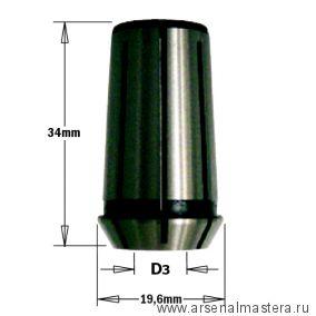CMT 796.860.00 Цанга 6(34) мм для фрезеров Festool, Makita, DeWalt, Freud, Felisatti, Fein, Metabo, Mafell, Casals