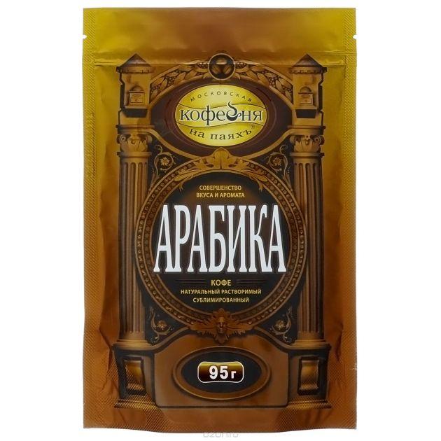 Кофе Арабика субл. пакет 95г