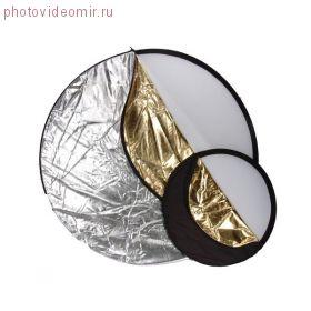 Круглый рефлектор (отражатель) 5в1, диаметр 110 см FJ 702-110