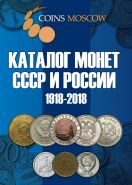 Каталог Монет СССР и России 1918-2018 годов CoinsMoscow 9-й выпуск, Январь 2018