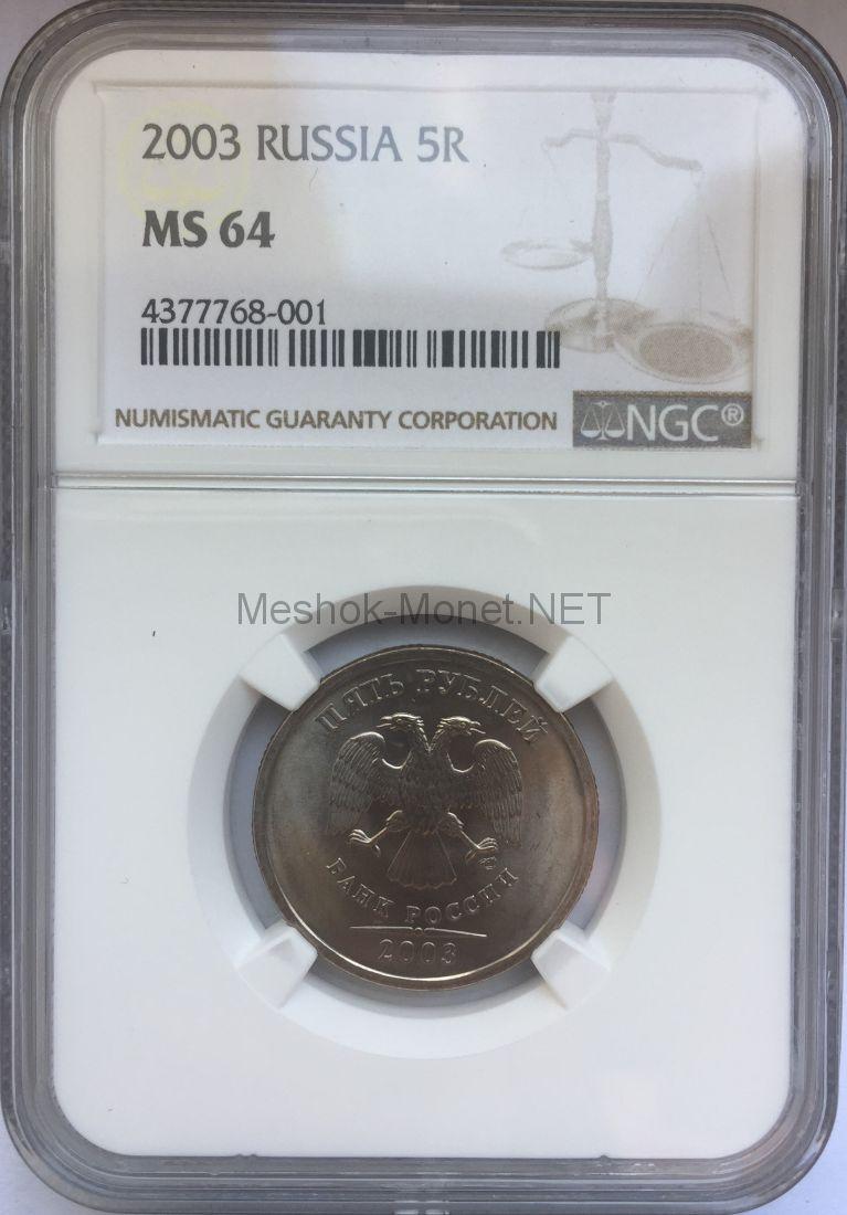 5 рублей 2003 год MS64